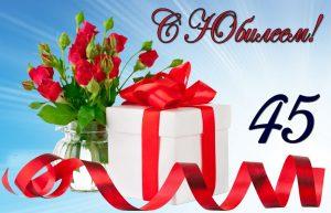 Поздравления в стихах на юбилей 45 лет