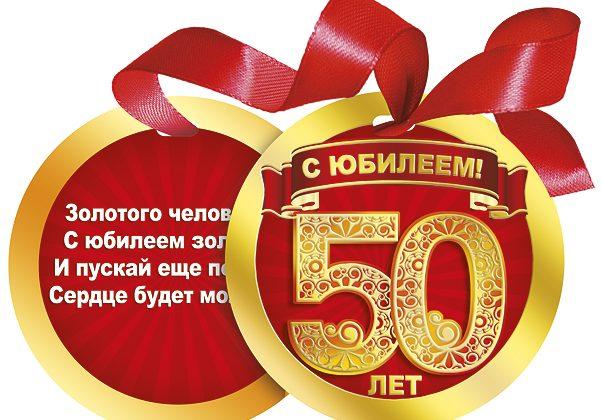 Юбилей 50 лет, поздравления, стихи