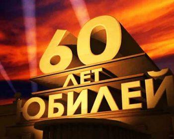 Поздравление с 60-ти летним юбилеем
