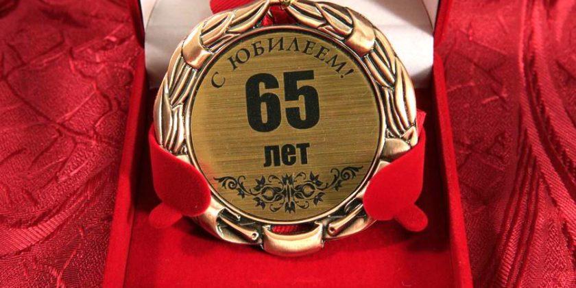 Поздравления с 65-ти летием