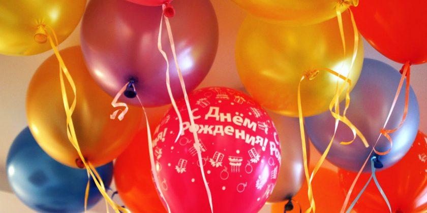Универсальные СМС поздравления «с днём рождения» в стихах