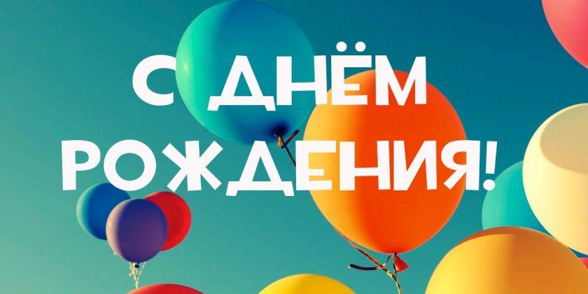 Поздравления в прозе с днем рождения (смс)
