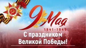 СМС поздравления «С Днём Победы»