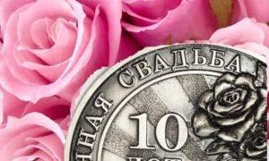 Розовая или оловянная свадьба 10 лет