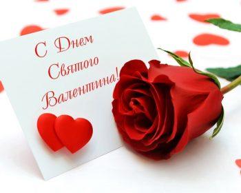 Короткие смс поздравления на день всех влюблённых