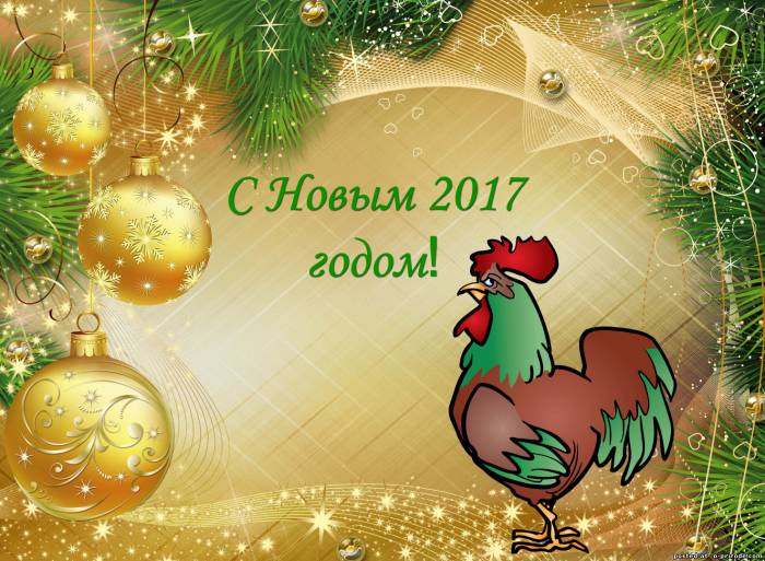 Поздравительная открытка к новому 2017 году