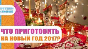 Что приготовить на Новый год 2017