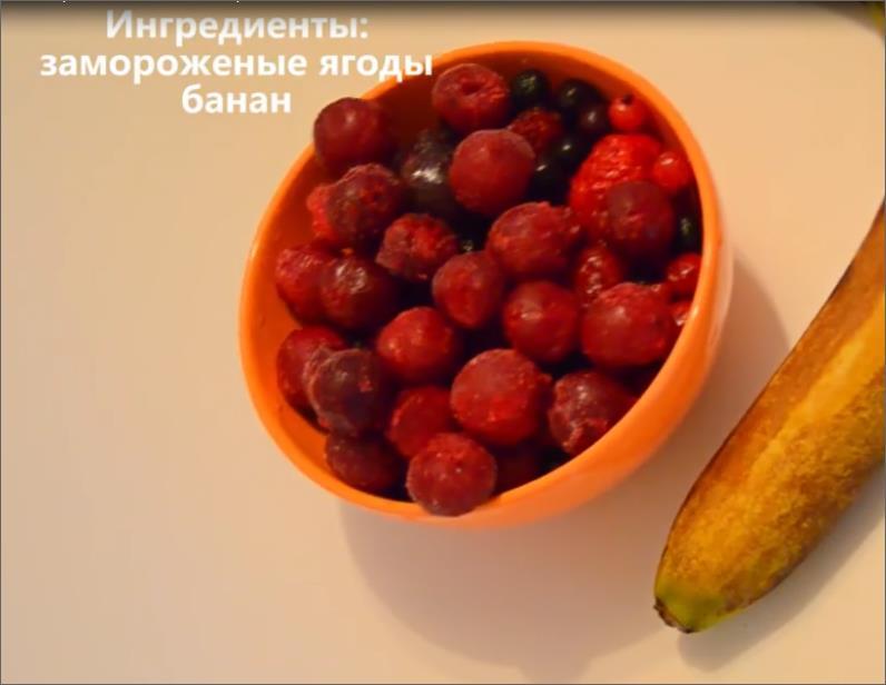 Бананово-ягодный сорбет ингредиенты