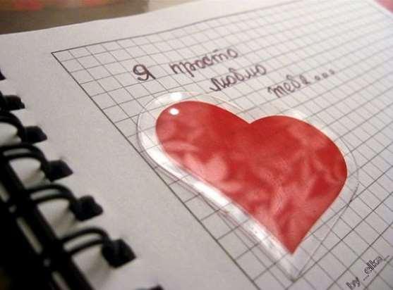 Как признаться в любви и сделать это красиво