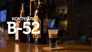 Б-52 — рецепт коктейля