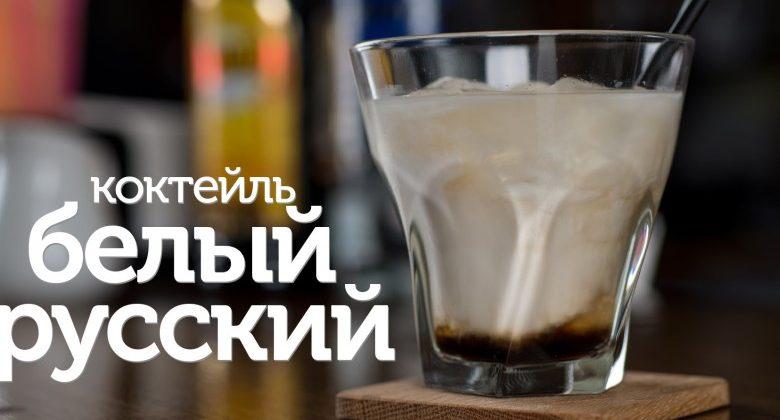 Белый русский — рецепт коктейля