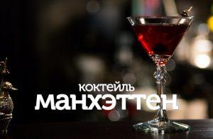 Манхэттен — рецепт коктейля