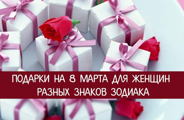 Подарки любимым на 8 Марта по знаку Зодиака